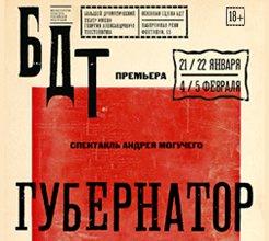 Губернатор-БДТ 22янв-5фев