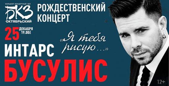 Бусулис 25дек ЦЕНТРАЛЬНЫЙ_НОВЫЙ