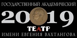 Государственный академический театр им.Е.Вахтангова (г. Москва)