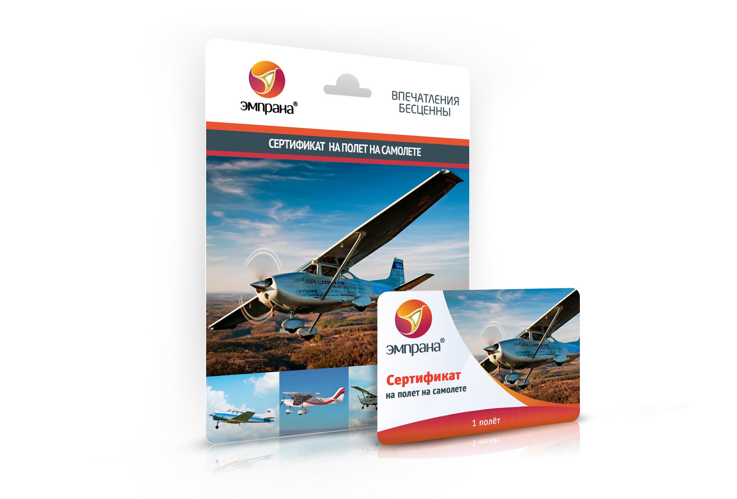 Сертификат на полет на самолете
