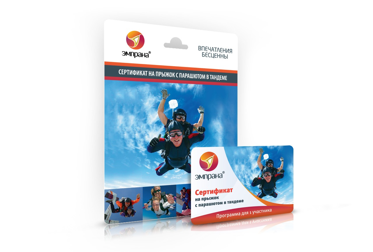 Сертификат на прыжок с парашютом в тандеме