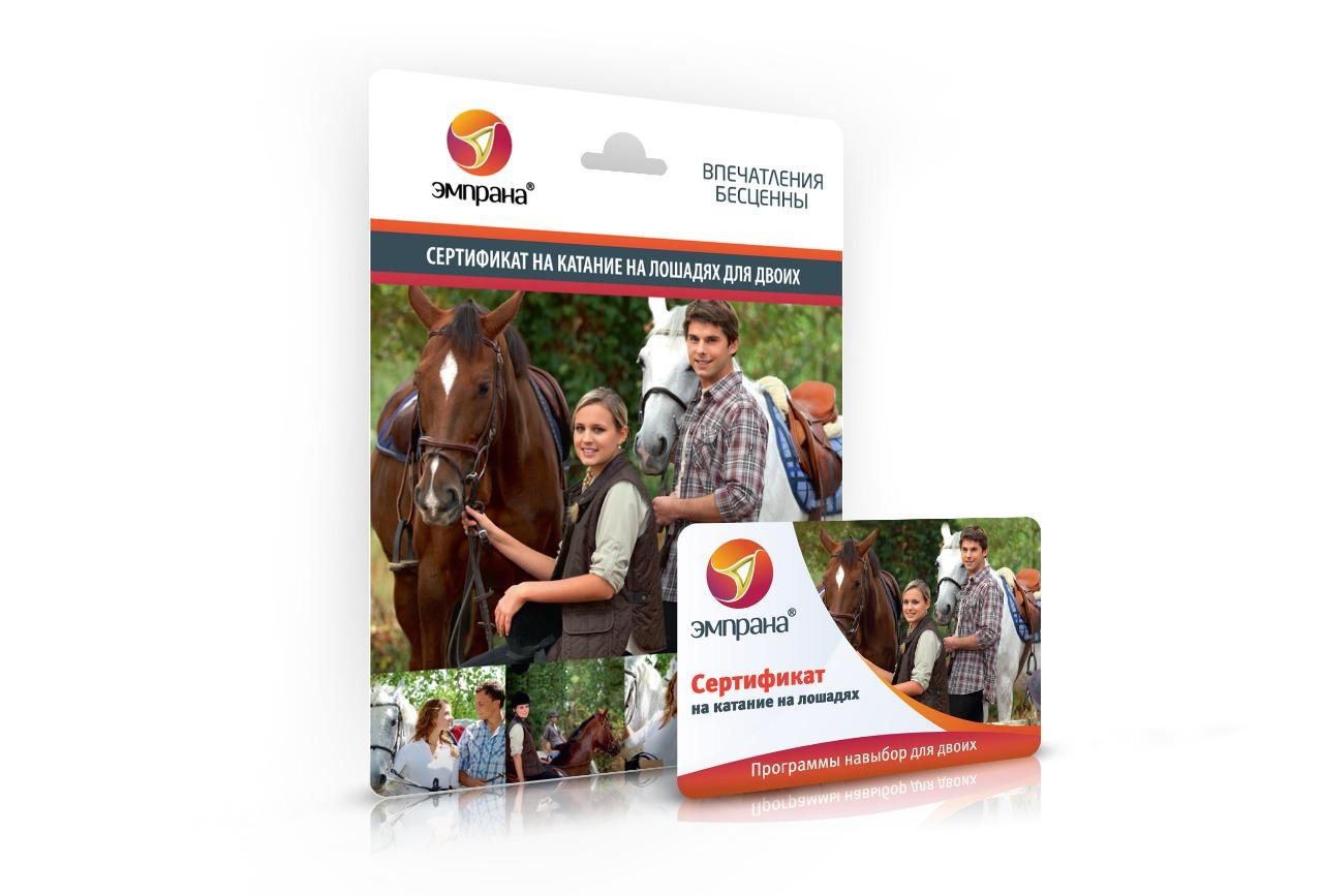 Сертификат на катание на лошадях на двоих