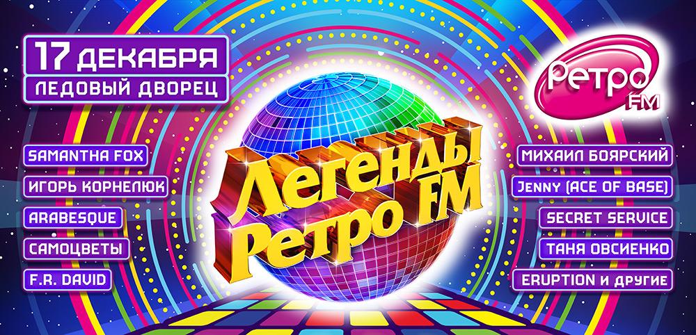 МУЗЫКА ЛЕГЕНДЫ РЕТРО ФМ 80-90Г СКАЧАТЬ БЕСПЛАТНО