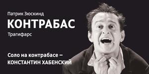 Хабенский билеты в театр сайт театр драмы курган афиша