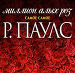 крылья стихи про миллион алых роз орнамент остается популярен