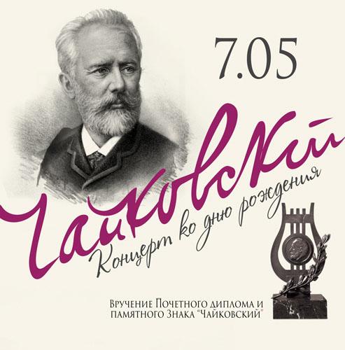 Чайковский купить билет на концерт афиша театров для подростков воронежа