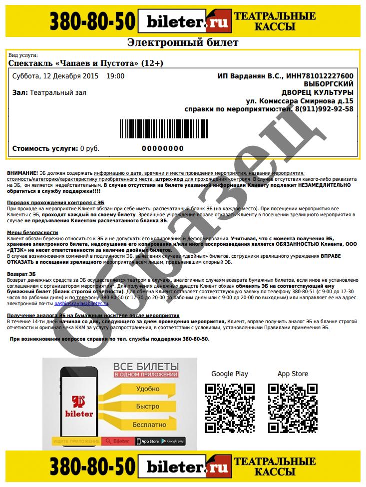 Как распечатать электронные билеты в театр театр алиса фрейндлих спб афиша
