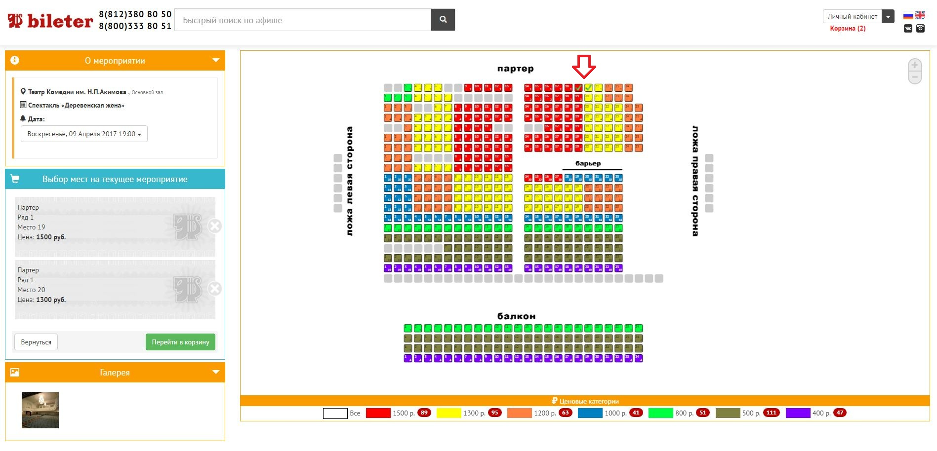 Как сдать билет онлайн в театр музей новостей купить билет