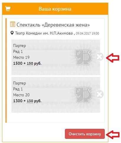 афиша театров самары на 2017 год
