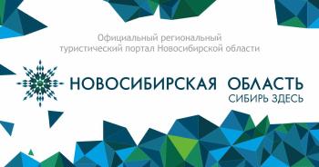 Туристический портал Новосибирской области